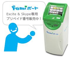 FamiポートでSkype専用電子マネー販売中