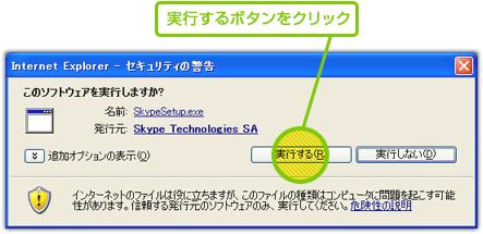 Skype ダウンロード