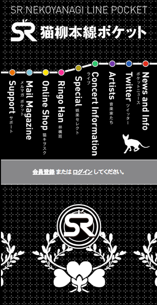 SR猫柳本線ポケット