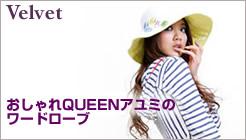 渋谷109系ブランド