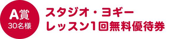 A賞30名様 スタジオ・ヨギー レッスン1回無料優待券