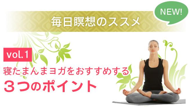 毎日瞑想のススメ vol.1寝たまんまヨガをすすめする3つのポイント