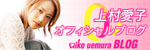 上村愛子オフィシャルブログ
