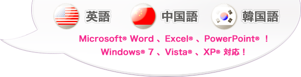 英語、中国語、韓国語!Microsoft® Word 、Excel® 、PowerPoint®!Windows® 7 、Vista® 、XP® 対応!