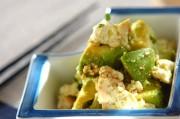 アボカドと豆腐のピリ辛和え