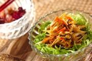新ゴボウの中華風サラダ