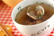 ハマグリのスープ