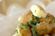 インゲンとジャガイモのジェノバ風サラダ