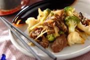 牛肉と野菜の炒め物