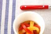 焼きパプリカ2色マリネ