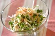 細切り大根のサラダ