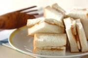 ピーナッツバターサンド