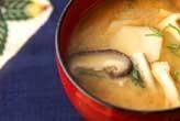 里芋とシイタケのみそ汁