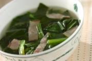 ホウレン草のジンジャースープ
