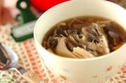 4種のキノコとショウガのトロミスープ