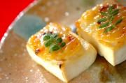 豆腐のユズみそ焼き