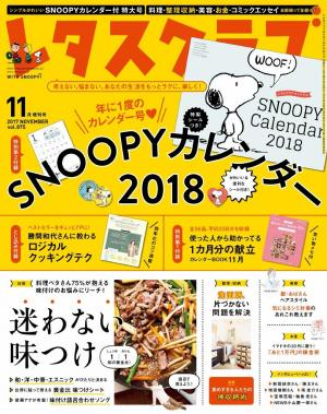 レタスクラブ 2017年11月増刊号 ...