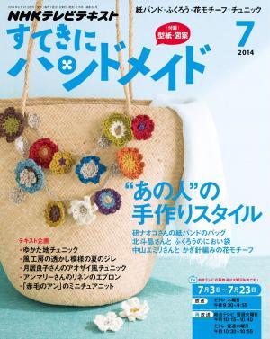 NHK すてきにハンドメイド - 雑誌・電子書籍   …