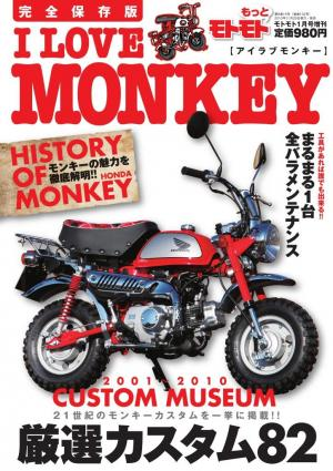 I LOVE MONKEY vol.1