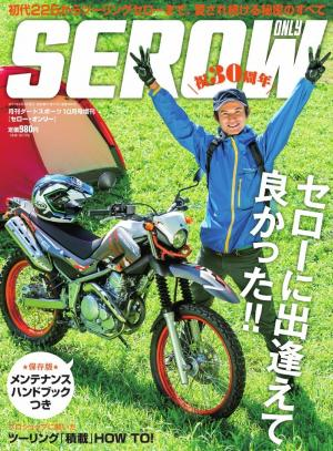 SEROW ONLY 2015年10月号