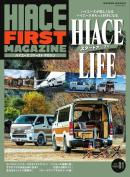 HIACE_FIRST_MAGAZINE