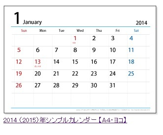 カレンダー a4 カレンダー 2014 : 2014年カレンダーを「ちびむす ...
