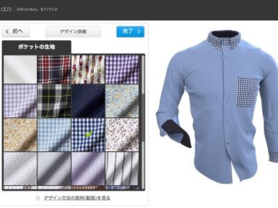 カスタマイズ可能なオーダーメイドシャツ「Original Stitch」ギフト券