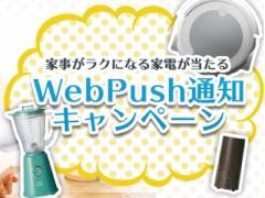 \ 5秒で応募完了/ WebPush通知を受けて豪華プレゼントが当たるキャンペーン