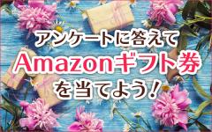 Amazonギフト券、3000円分を10名様にプレゼント!