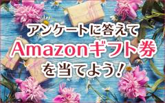 Amazonギフト券、5000円を6名様にプレゼント!