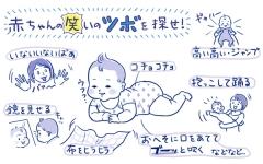 赤ちゃん 笑うに関するまとめ