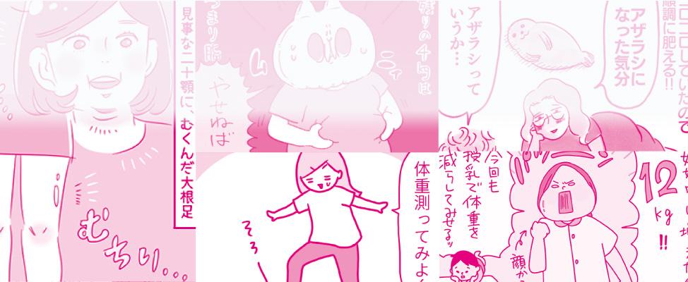 産後ダイエットはいつから、どうやった? みんなの体験談