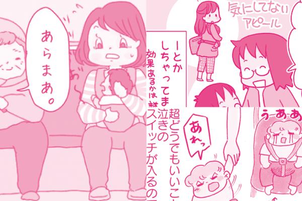 公共の場で赤ちゃんが泣いてしまった…!みんなの「WEラブ赤ちゃんプロジェクト」