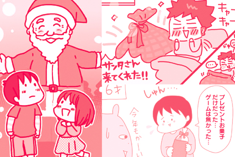 思い出に残るクリスマス! わが家のサンタクロース事情