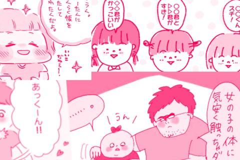 親もドキッ。子どもの性の目覚め&小さな恋のものがたり~幼児・小学生編~