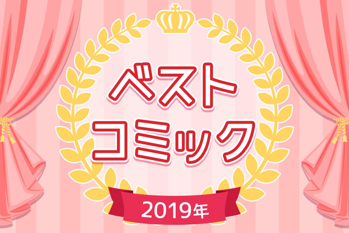 ベストコミック大賞2019