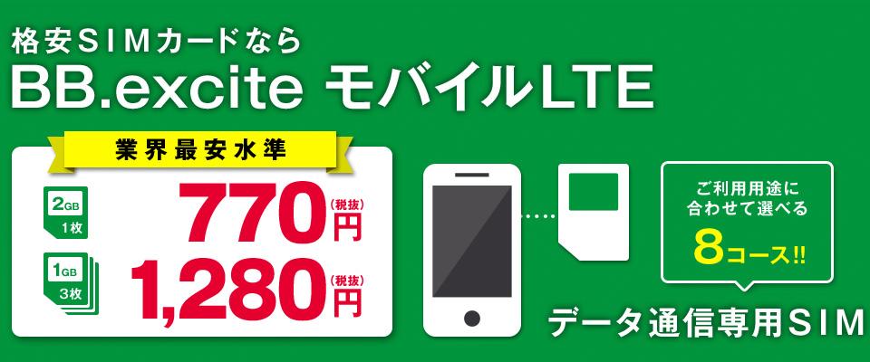 格安SIMカードなら BB.exciteモバイルLTE データ通信専用SIM ご利用用途に合わせて選べる全8コース! 業界 最安水準! 2GB(SIM1枚) 770 円(税抜)/月 1GB(SIM3枚) 1,280円(税抜)/月 その他6コースも激安提供中!