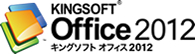 KINGSOFT Officeロゴ