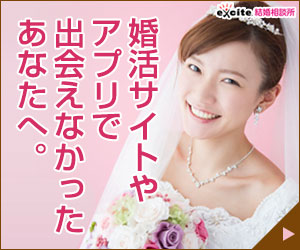 excite結婚相談所