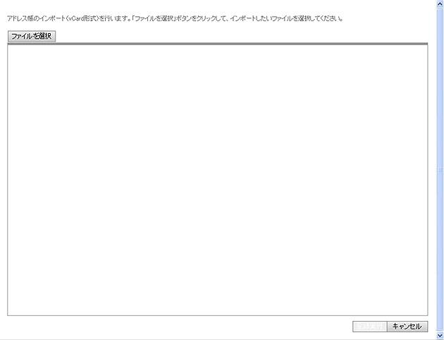 アドレス帳のインポート画面
