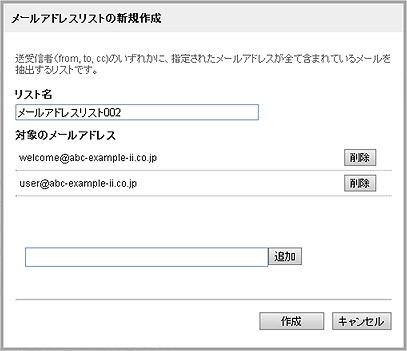 メールアドレスの新規作成画面