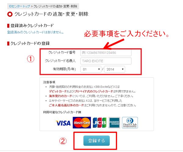 クレジットカードの追加・変更・削除