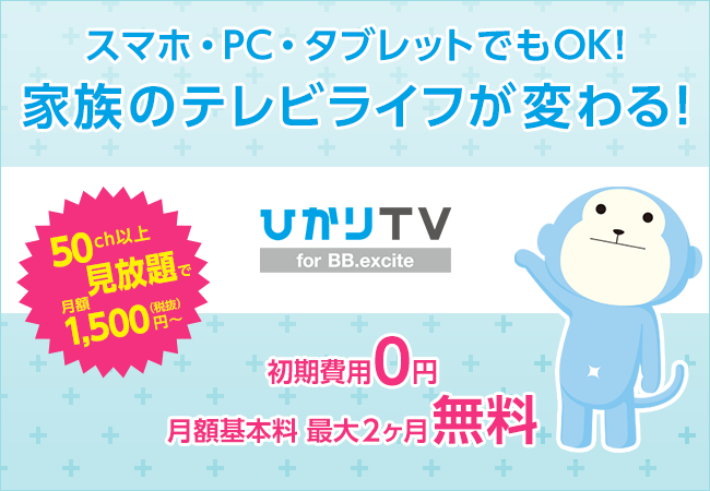 ひかりTV for BB.excite