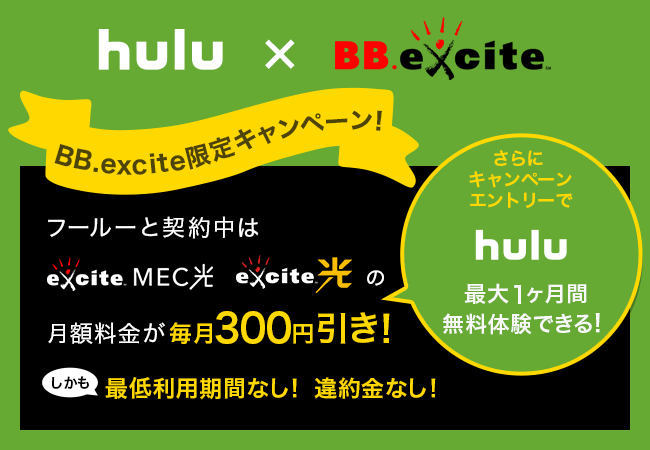 BB.excite限定!Hulu利用で月額300円引きキャンペーン