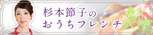 杉本節子のおうちフレンチ