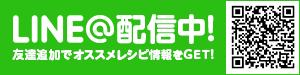 LINE@配信中!