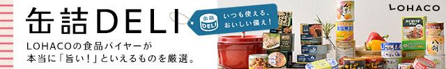缶詰DELI LOHACOの食品バイヤーが本当に「旨い!」といえるものを厳選。
