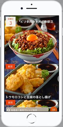 E・レシピアプリ