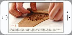E・レシピアプリ 作り方
