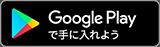 E・レシピアプリを Google Play からダウンロード